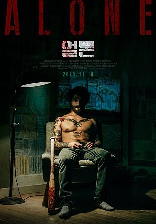 얼론[신작영화]