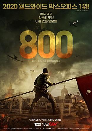 800[신작영화]