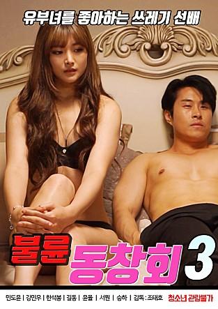 불륜 동창회3