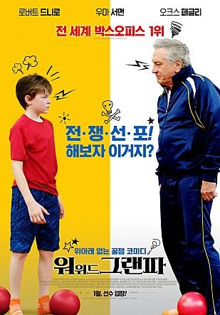 워 위드 그랜파[신작영화]