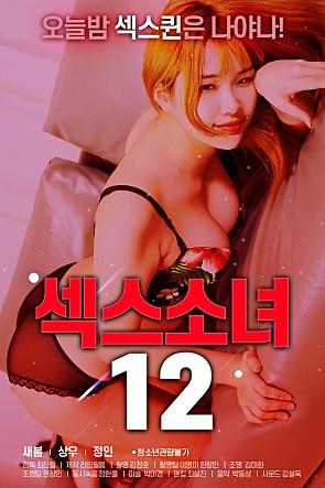 섹스 소녀12
