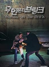 우먼 온 더 브링크