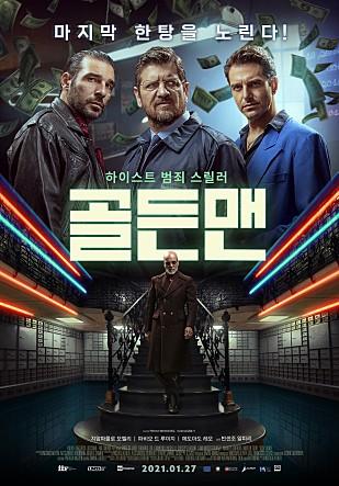 골든맨[신작영화]