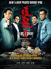 추룡 2 : 패왕