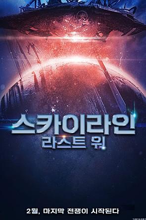 스카이라인: 라스트 워[신작영화]
