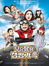 우당탕탕 캠핑가족