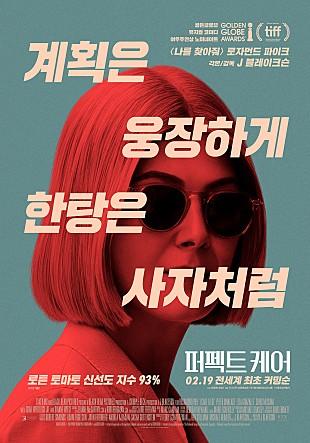 퍼펙트 케어[신작영화]