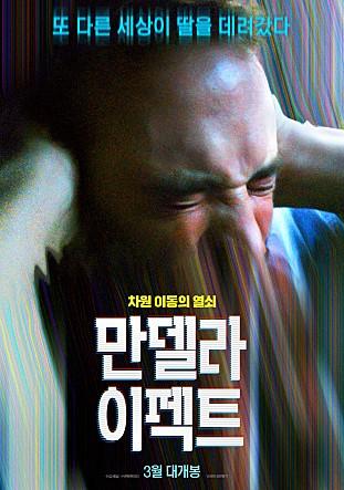 만델라 이펙트[신작영화]