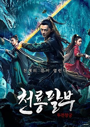 천룡팔부 - 두전창궁[신작영화]