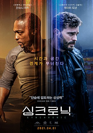 싱크로닉[신작영화]