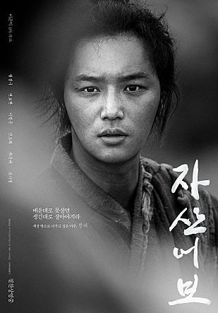 자산어보[신작영화]