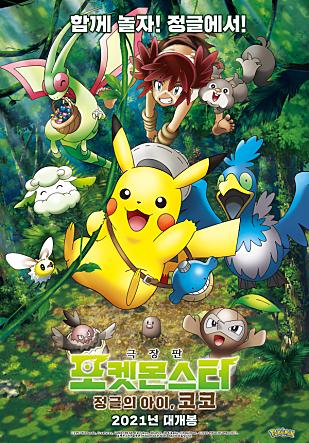포켓몬스터: 정글의 아이, 코코[신작영화]