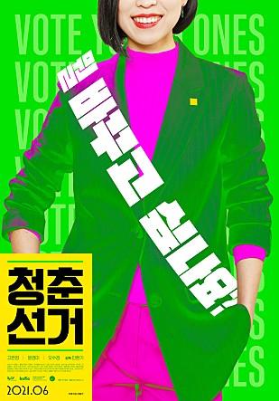 청춘 선거[신작영화]