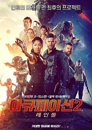 아큐페이션 2 레인폴[신작영화]