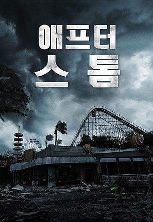 애프터 스톰[신작영화]