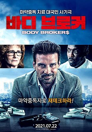 바디 브로커[신작영화]