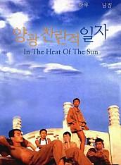 양광찬란적일자 : 햇빛 쏟아지던 날들