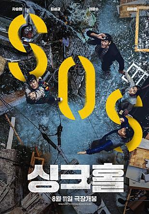 싱크홀[신작영화]
