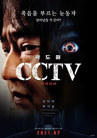 CCTV[신작영화]