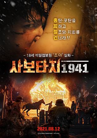 사보타지 1941[신작영화]