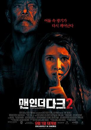 맨 인 더 다크 2[신작영화]