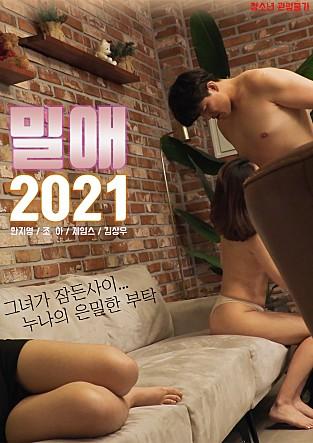 밀애 2021