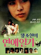 왕조현의 연애일기